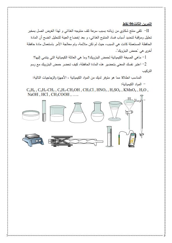 الالدهيدات ، الكيتونات ، كلوريد الثيونيل ، CH3-MgCl ، مشتق هالوجيني آروماتي ، C6H5-Br ، C6H6 , C6H5-CH3 , C6H5-CH2OH , CH3Cl , HNO3 , H2SO4 , KMnO4 , H2O , NaOH , HCl , CH3COOH ، مركب كربونيلي
