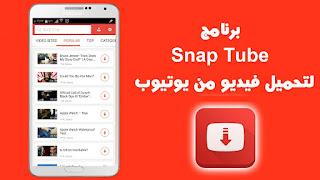 النسخة الكاملة بدون اعلانات من برنامج snaptube لتحميل مقاطع الفيديو من اليوتيوب والفيس وجميع المواقع