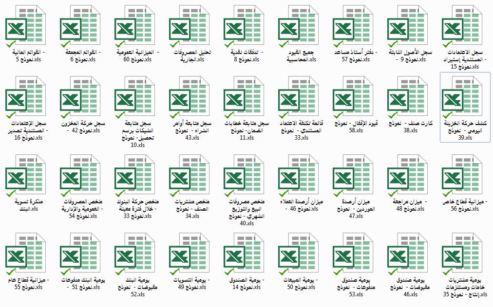 نماذج اكسيل محاسبية جاهزة للتحميل 75 نموذج Al Mo7aseb Al Mo3tamad