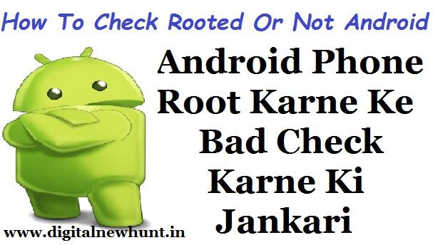 Phone Root Check Karne Ka Tarika