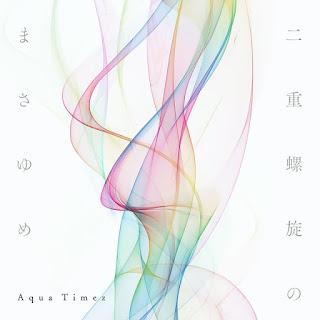 未来少女-Aqua-Timez-歌詞
