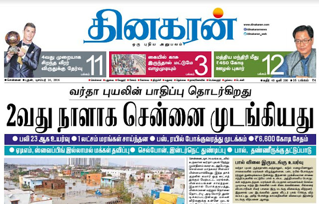 Today Dinakaran Newspaper : 14-12-16