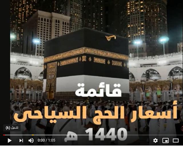 فيديو شامل أسعار الحج السیاحى 2019 جميع مستويات الحج بالاسعار كامله
