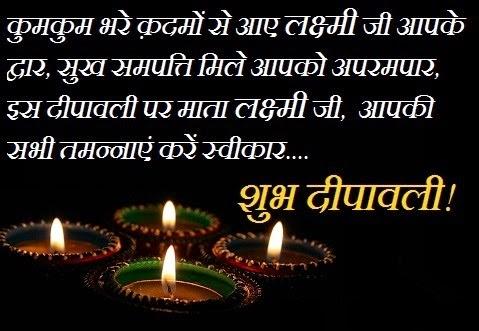 Deepawali Hindi Wishes Images