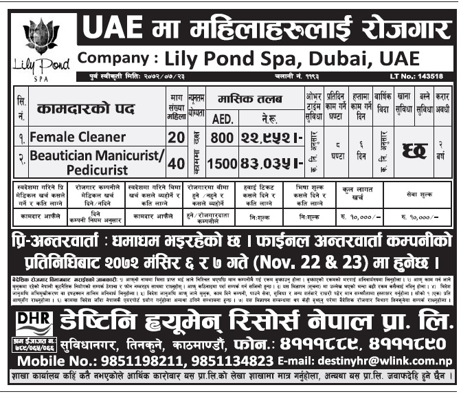 Jobs in UAE for Nepali, Salary Rs 43,035