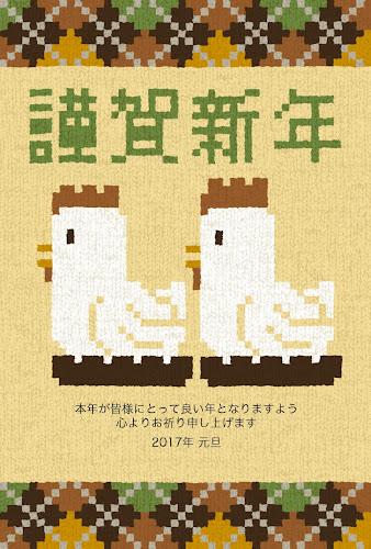 巣を温めるニワトリの編み物デザインの年賀状テンプレート(酉年)