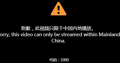 [Chrome外掛] 優酷土豆海外版 2013.12.25 - 解決優酷不能看、此視頻只限於中國內地播放的問題 取代Unblock Youku - 阿 ...