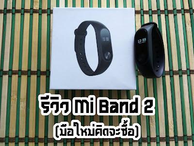 รีวิว Mi Band 2