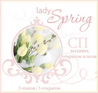 http://alisa-art.blogspot.ru/2016/02/lady-spring_29.html