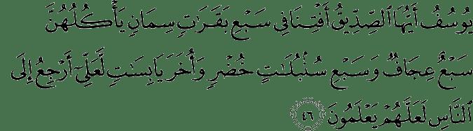 Surat Yusuf Ayat 46