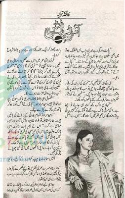Aao umeed banten by Ayesha Tanveer Online Reading