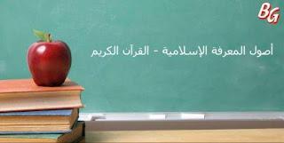 أصول المعرفة الإسلامية - القرآن الكريم