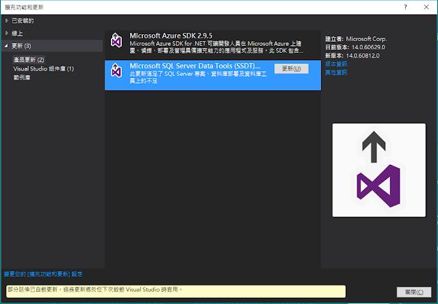 下載SSDT更新