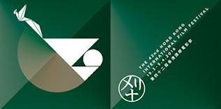 HKIFF 42 catalogue cover_福伯的不老傳説