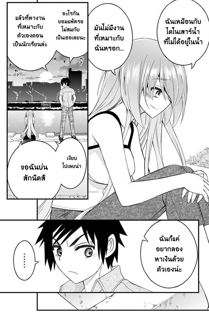 Kin no Kanojo Gin no Kanojo ตอนที่ 19 TH แปลไทย