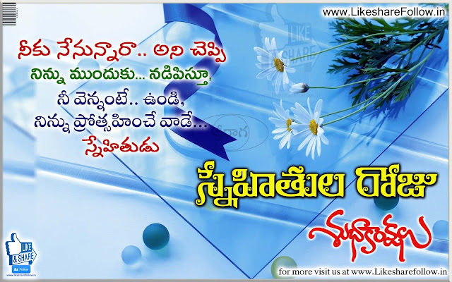 Top Telugu Friendship Day quotes sms wishes