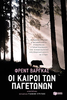 http://www.culture21century.gr/2017/05/oi-kairoi-twn-pagetwnwn-ths-fred-vargas-book-review.html
