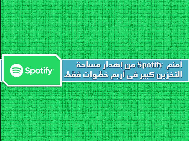 منع برنامج Spotify من إهدار مساحة التخزين في أربع خطوات فقط