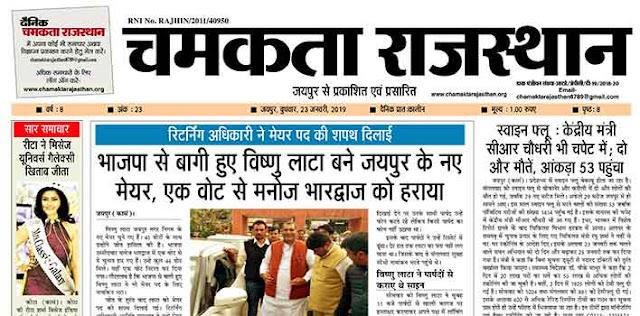 दैनिक चमकता राजस्थान 23 जनवरी 2019 ई-न्यूज़ पेपर