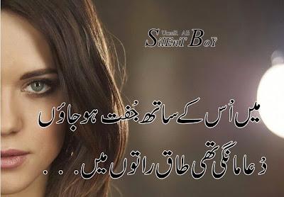 2 Lines Urdu Poetry | poetry in two lines | Sad poetry images in 2 lines | Urdu Poetry World,Urdu Poetry 2 Lines,Poetry In Urdu Sad With Friends,Sad Poetry In Urdu 2 Lines,Sad Poetry Images In 2 Lines,