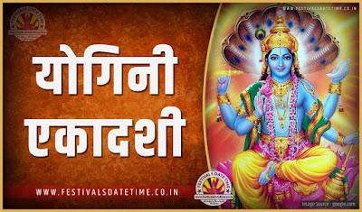 2025 योगिनी एकादशी पूजा तारीख व समय, 2025 योगिनी एकादशी त्यौहार समय सूची व कैलेंडर
