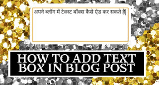 how to add text box in post  how to add text box in blogger post how to add text box in wordpress post how to insert text box in wordpress post how to add text field in custom post type how to add text field in wordpress post