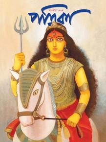 Sharadiya Patrika 1423 ebook pdf