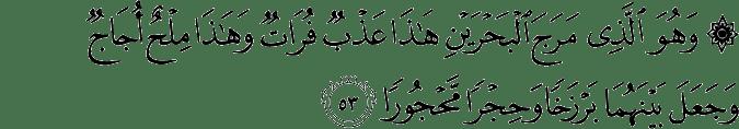 Al Furqan ayat 53
