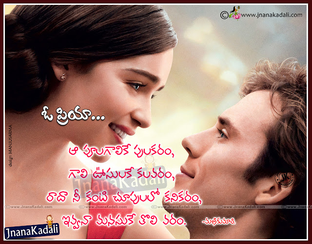 Here is Best telugu heart touching love quotes, Heart touching love quotes in telugu, Beautiful telugu love lines, Love quotes in telugu language, Trending quotes about love and life, Best famous telugu love quotes about love and life , Online telugu love quotes, Heart touching telugu quotes, Feeling alone quotes in telugu, Sad alone quotes in telugu, Telugu Latest Love Failure Quotations, Best Telugu Love Failure Images, Latest Telugu Love Failure Wallpapers, Best Telugu Love Failure Messages