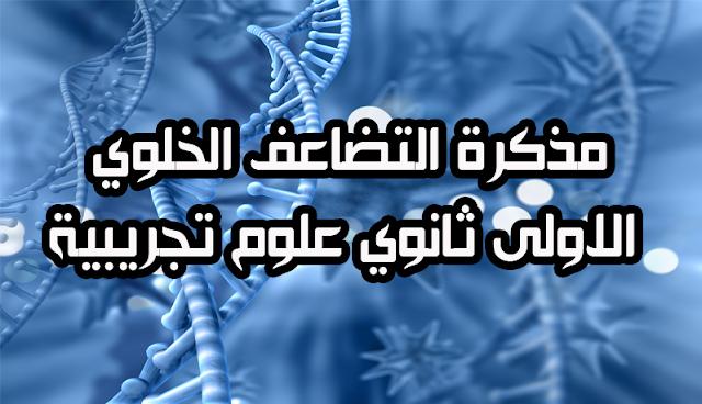 مذكرة التضاعف الخلوي للسنة الاولى ثانوي علوم تجريبية للاستاذ زاوي عبد الرحمان