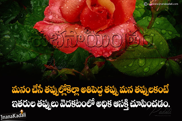 telugu online good evening messages-best words on life in telugu-telugu online good evening quotes