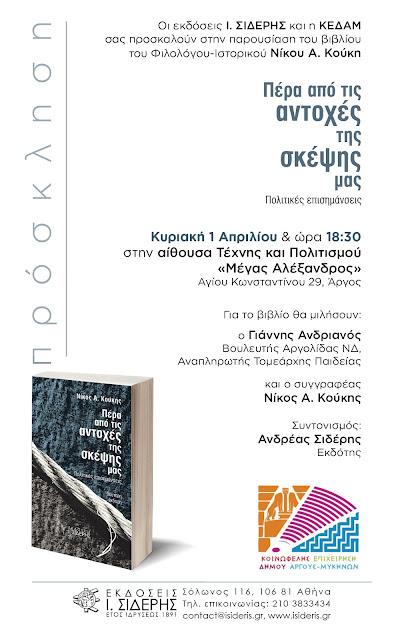 """Παρουσίαση βιβλίου """"Πέρα από τις αντοχές της σκέψης μας"""" στο Άργος"""