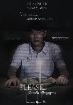 Gọi Hồn - Seiyng Reiyk Wiyyan (2020)