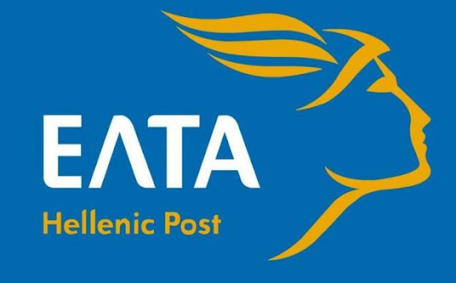 Τραπεζικές Υπηρεσίες από τα Ελληνικά Ταχυδρομεία στη νησιωτική Ελλάδα