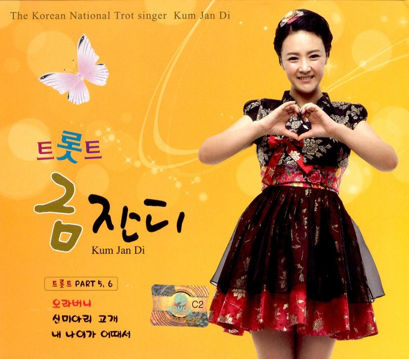 Kum Jan Di – 트롯트 금잔디 5, 6집