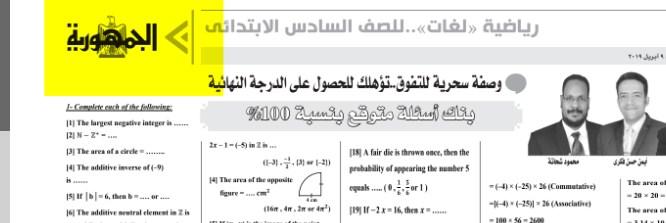 ملخص الماث math للصف السادس الابتدائي ملحق الجمهورية التعليمي