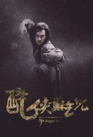 Đại Hiệp Túy Quyền: Tô Khất Nhi - Master Of The Drunken Fist: Beggar So (2016)