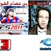 تحميل باتش التعليق العربى لبيس 2011 PES بصوت عصام الشوالي من ميديا فاير