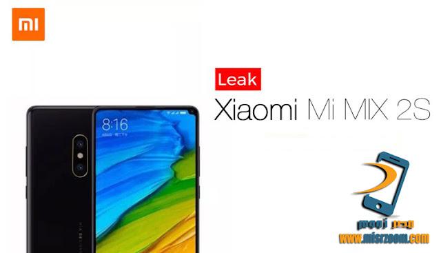 شاومى تطلف هاتف  Xiaomi Mi Mix 2S منافساً حقيقاياً لآيفون x