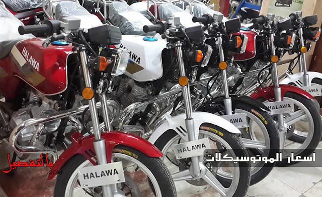 اسعار الموتوسيكلات فى مصر بالصور 2018