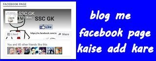 blog me facebook page kaise add kare