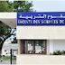 كلية علوم التربية فتح التسجيل القبلي لولوج مسلك الإجازة في التربية برسم السنة الجامعية 2018-2019