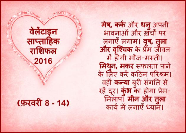 8 se 14 February tak kaisa rahega aapka Rashiphal janiye Saptahik Rashifal se.
