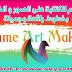 تحميل تطبيق المصميم للكتابة على الخلفيات و الصور Name Art Maker باشكال جميلة للاندرويد