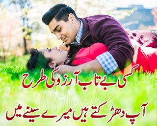 romantic poetry in urdu for husband