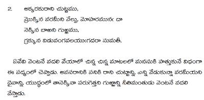 nharshakumar: Sumathi Satakamu - Telugu Padyalu