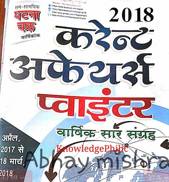 Ghatna Chakra current affairs yearly pointer 2018 घटनाचक्र करेंट अफेयर्स प्वाइंटर 2018 वार्षिकी Download PDF