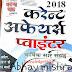 Ghatna Chakra current affairs 2018 yearly pointer | घटनाचक्र करेंट अफेयर्स प्वाइंटर 2018 वार्षिकी