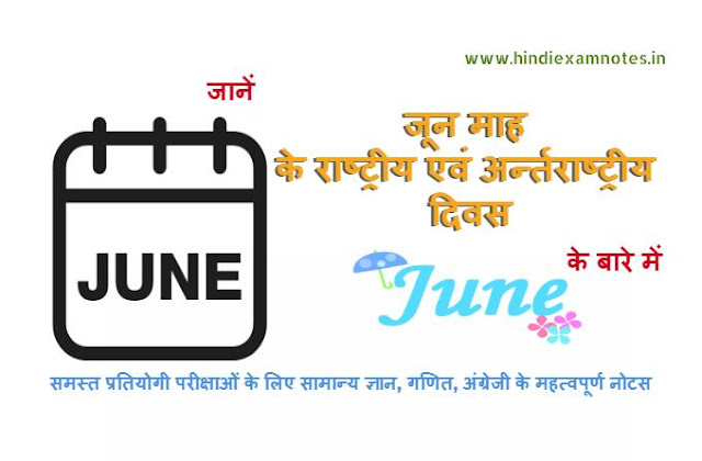 National and International Day of June Month
