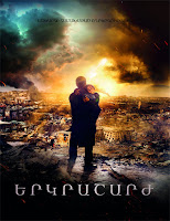 descargar JTerremoto Película Completa DVD [MEGA] [LATINO] gratis, Terremoto Película Completa DVD [MEGA] [LATINO] online